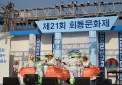회룡문화제 공연