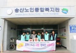 한국교통안전공단 경기북부본부 후원품 전달